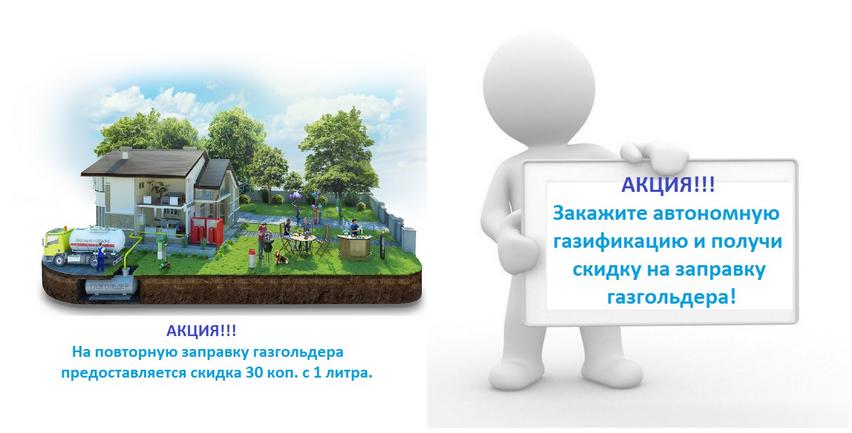 Акции «ГАЗОСНАБ»