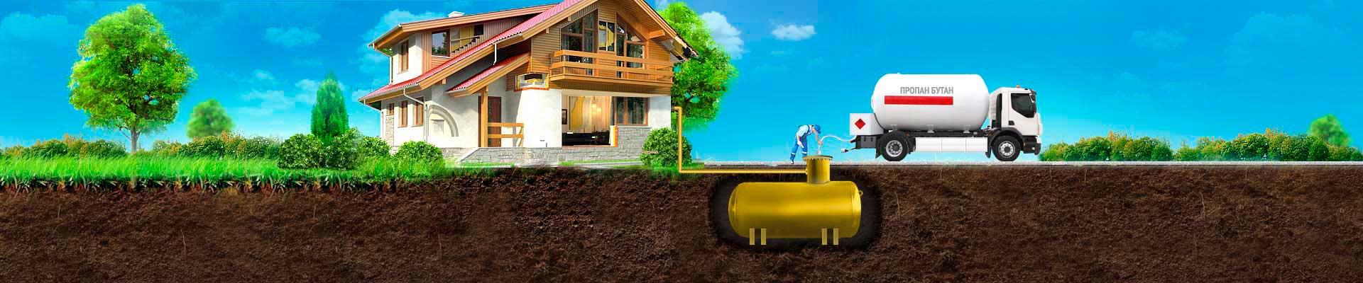 Автономная газификация частного дома «ГАЗОСНАБ»