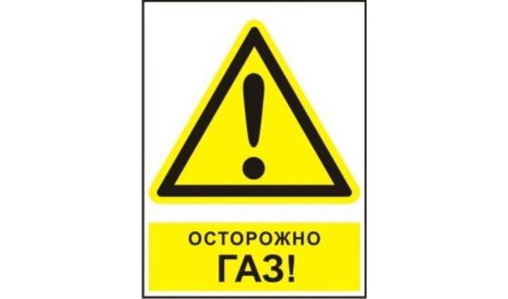 Реализуется образовательный проект «Безопасный газ» «ГАЗОСНАБ» 1