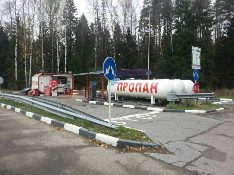 Хотите купить газ для АГЗС? «ГАЗОСНАБ» 1