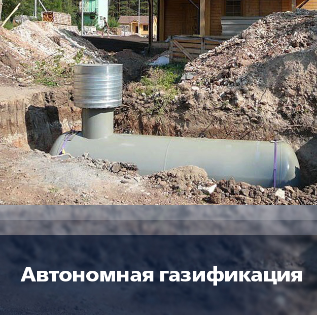 Слайдер Доставка сжиженного газа (пропана)   ГАЗОСНАБ