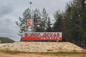 Заправка газом в Вологде